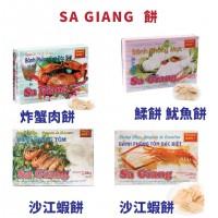 越南沙江炸虾饼200克