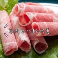 AAA火锅羊肉片/盒 1磅(每单限购一盒)