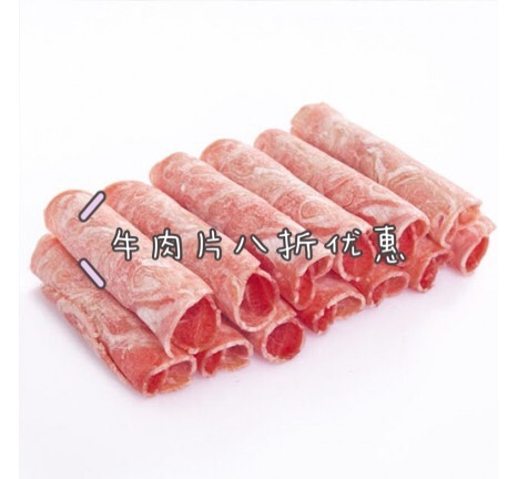 AAA火锅肥牛肉片/盒  1磅(每单限购一盒)